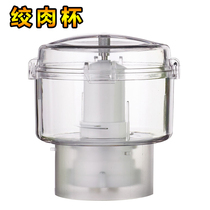 Flair water flower Flint sea kitchen Fuliang Taikang belljia and minced meat Cup universal home cooking machine accessories