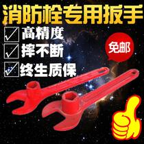 Fire wrench outdoor fire hydrant wrench fire hydrant thickening GB cast steel switch wrench fire equipment