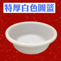 White plastic round basket kitchen plastic basket round sieve fine hole dense eye round basket vegetable basket storage basket Ximi basket