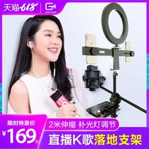Mobile anchor live bracket shaking sound fast hand video Taobao Live Equipment Multi-Function self-timer remote control landing tripod Network red beauty ring fill light sound card microphone set