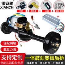 60v72v2200w electric tricycle rear axle assembly modified universal full set of Load King truck rear axle one