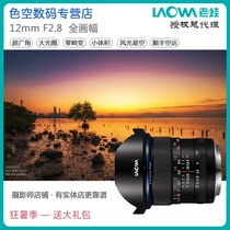 LAOWA old frog 12mm f2 8 ultra-wide-angle full-frame lens scenery building tourism large aperture starry sky