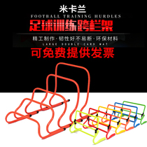Hurdler obstacle hurdle kindergarten small fence childrens physical football training equipment taekwondo adjustable combination