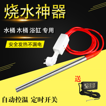 Submersible Hot Tub Tub Basin heating rod high power bath water burning Rod electric heating pipe 220v