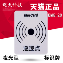 bluecard blue card BMK-20 signage Patrol point protection panel address information button base luminous sign