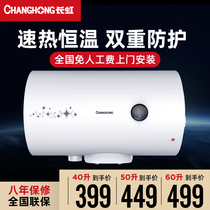Changhong electric water heater household speed thermal storage type 40L50L60L L small bathroom bath energy-saving thermostat