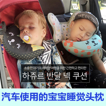 Korea cute car seat belt shoulder bag pillow neck car child safety seat cover anti-Lei neck