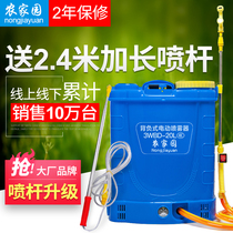 Electric sprayer agricultural intelligent new backpack charging multi-function medicine machine pesticide high-voltage lithium battery watering can