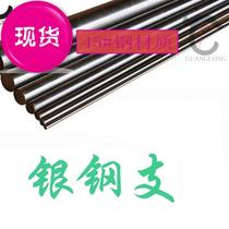 45 s steel silver steel branch silver steel rod iron bar round rod iron bar iron 1 w2 3 4 5-20mm length 45CM