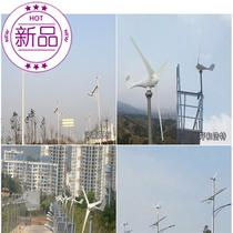 Small wind turbine 220V100W300W home scenery complementary street lights 1222V24V side area mountain posts.