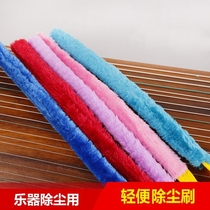 Guzheng cleaning brush drum brush to remove dust Guzheng a variety of musical instruments universal cleaning brush
