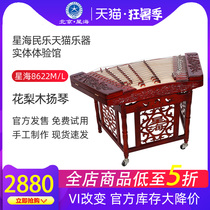 Beijing Xinghai Yangqin Star Sea 402 Yangqin Pear Wood Carving Dragon Professional Lying Yangqin 8622M 8622L