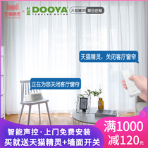 DOOYA Duya Lynx Smart Home smart curtain remote control automatic electric curtain motor home