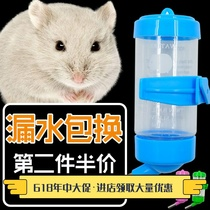 Hamster supplies water dispenser feeding water kettle water ball small leak-proof use of automatic mini rabbit 5 new wave