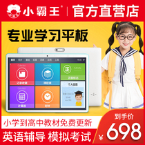 (subor bully official store) Learning Machine student tablet computer teacher class video elementary and Junior High School Reading Machine textbooks synchronous English early childhood education machine childrens tutor