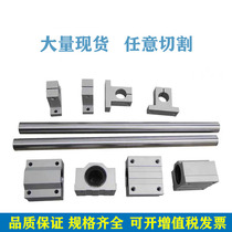 Light shaft guide straight light bar slider rail high-precision slide slide light shaft sawmill guide set