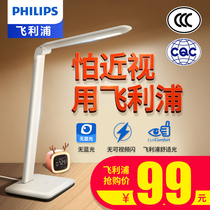Philips led desk lamp eye protection desk children student dormitory plug-in reading lights Primary School eye protection lights