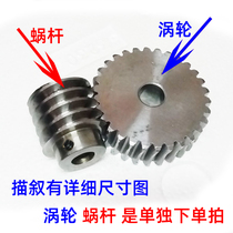 1 mold worm 20 * 30 motor worm gear worm reduction ratio 20 mounting Center distance 19 mm
