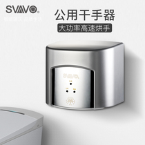 Revo automatic induction high-speed hand dryer household wall-mounted toilet dry hand dryer hot and cold air