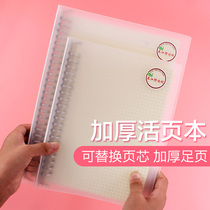 Binder notebook b5 binder 26 hole Yangtze River anti-myopia replacement core college students a4 binder grid this removable buckle ring thickened examination and research simple note shell.