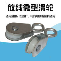 Pulley cable pulley mini pulley pulley new nylon wheel hanging pulley line hanging pulley small pulley