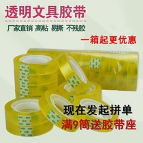 Transparent tape student stationery transparent small tape high stickiness not easy to break small tape 1CM stationery tape
