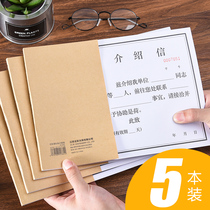Zhengcai introduction letter blank stub administrative relations unit call letter 50 copies have cracked line has coding contact work introduction letter introduction paper accounting office supplies