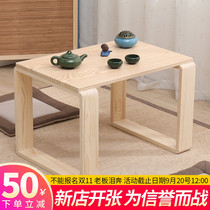 Tatami table petite table basse table