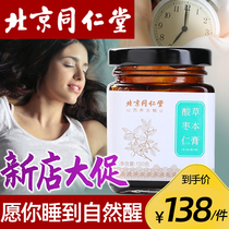 Authentic Beijing tongrentang jujube paste jujube Lily herbal Poria tea pill take sleep to sleep and soothe the nerves