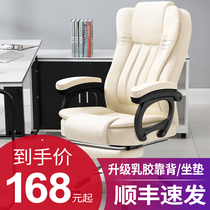 LAN Hao computer chair Home Office Chair can lie boss chair lift swivel chair massage backrest leisure footrest seat