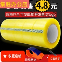 Transparent rice yellow tape sealing box express packaging transparent small glue bandwidth tape packaging tape paper big roll