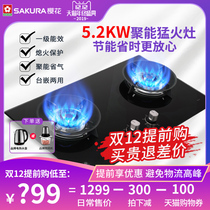 Sakura gas stove gas stove double stove household desktop embedded fire stove natural gas stove liquefied gas stove