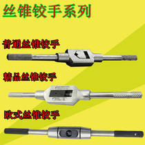 Tap hinge tool tap wrench tap-tooth wrench tap wrench sleeve silk wire tap wrench