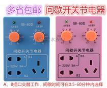 Aquarium equipment timing switch Home appliance kitchen timing socket intermittent switch section electrical fish tank adjustment