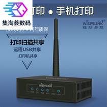 wifi wireless USB printing server network shared print wireless printer server mobile phone cloud printing