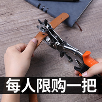 Round hole belt hole puncher home small belt strap hand hole opening artifact multi-purpose punch pliers