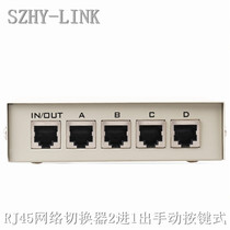 SZHY-LINK RJ45 network sharer four into one out of the RJ45 network switch 4 two into one out of manual