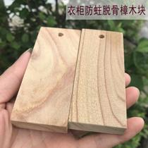 Millennium soil Shen root material natural wood pure incense camphor block wardrobe pest control floor moth camphor strip ball home