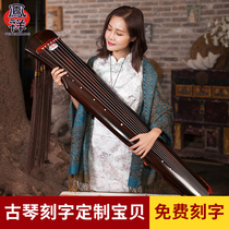 Feng Xiang guqin custom lettering baby dedicated link
