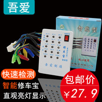Universal detector Hall repair motor repair treasure controller electric car intelligent transfer brake tool battery