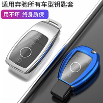 For Mercedes-Benz key case e300l c260l a200l glc car high-grade buckle new e-Class C-Class 19 models