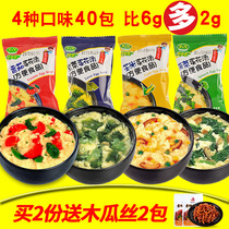 Xinmei fragrant seaweed egg soup brew instant packet instant soup spinach instant soup vegetable hibiscus fresh vegetable soup