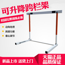 Hurdle combined lift adjustable detachable training hurdle school track and field training