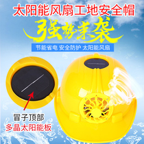 Site automatic safety hat solar energy with hard hat adult multi-functional site fan refrigeration new.