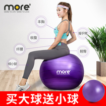 Fitness ball yoga ball thickening explosion-proof genuine beginners pregnant women dedicated midwifery yoga slimming big ball weight loss female