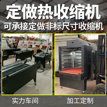 Chuangwu special custom shrink film packaging machine custom shrink film packaging machine can be customized non-standard packaging machine silent shoot not shipped