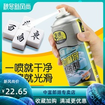 Automatic mahjong cleaning agent mahjong cleaning agent mahjong table cloth cleaning liquid special cleaning artifact