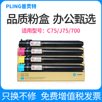 pling is suitable for Fuji Xereno 700 toner C6500 5065 6550 color printing 7500 7550 7600 photocopier 7655 7775 5580 7780 powder cartridge toner.