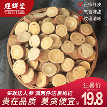 Chinese herbal medicine licorice sheet soaked wild hay sheet edible licorice powder can take the licorice tea 500 g g