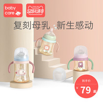 babycare baby bottle ppsu newborn wide caliber with straw handle drop-resistant anti-flatulence baby bottle